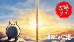 〈にゃんこ大戦争〉風雲にゃんこ塔 25階〈攻略メモ〉